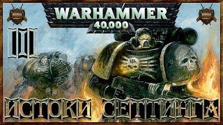 [Warhammer 40000 - 1] О Вселенной: Истоки Сеттинга