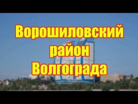 Ворошиловский район Волгограда