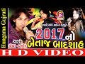 Bechar Thakor 2017 New | Hare Mara Kona Gokur Mamorali | Super Hit Gujarati Song | Live Video