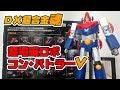 DX超合金魂 超電磁ロボ コン・バトラーV [COM-BATTLER V] の動画、YouTube動画。