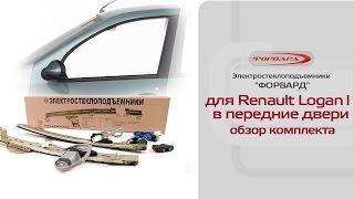 Стеклоподъемники ФОРВАРД для Renault Logan I в передние двери. Обзор комплекта
