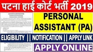 Patna High Court Personal Assistant Recruitment 2019 || Patna High Court PA Online Form 2019