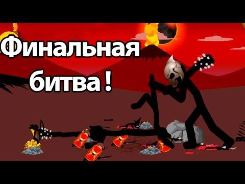 Финальная битва ! ( Stick War: Legacy )