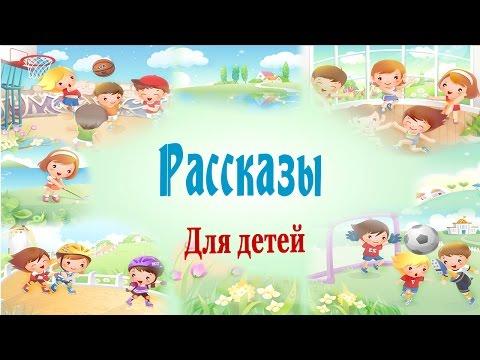 Маленькие рассказы с картинками для детей