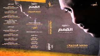 هذا دمي | إصدار صعود القمم | محمد الحجيرات