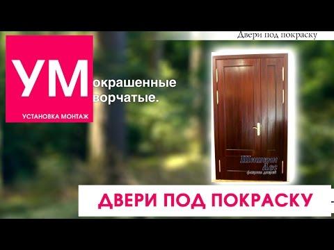 Двери под покраску! из массива сосны! без сучков!