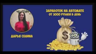 Реальные Заработки на Автомате   Заработок на Автомате от 3000 Рублей в День