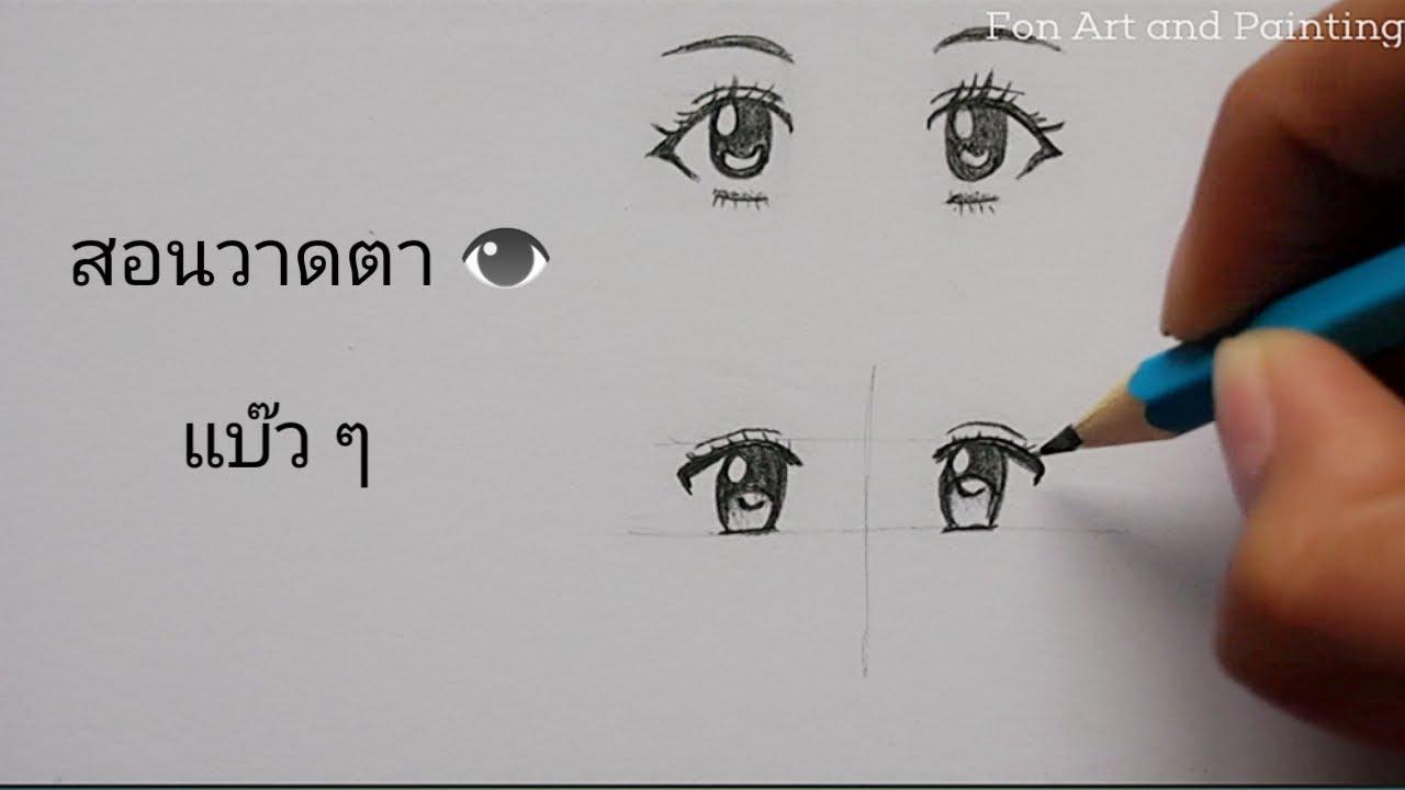สอนวาดตาการ์ตูน อนิเมะผู้หญิง แบ๊วๆ Eye Drawing With