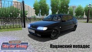 [City Car Driving 1.3.3] ПАЦАНСКИЙ ПОПАДОС