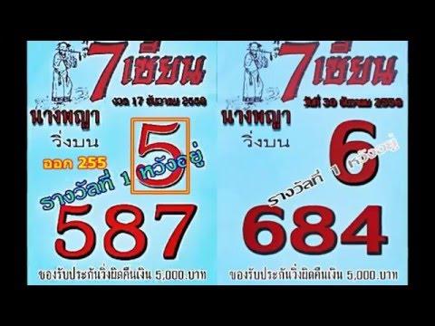 เลขเด็ด 30/12/58 7เซียนนางพญา หวย งวดวันที่ 30 ธันวาคม 2558