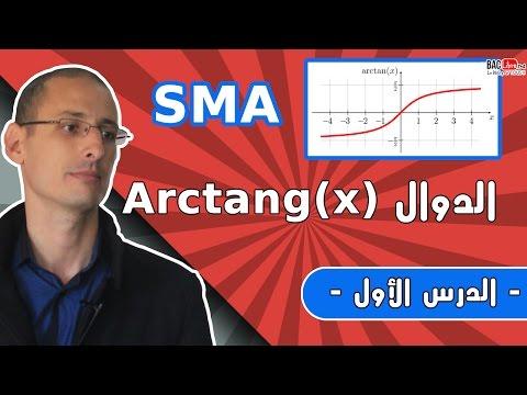 دالة  arctan(x)  الدرس 1
