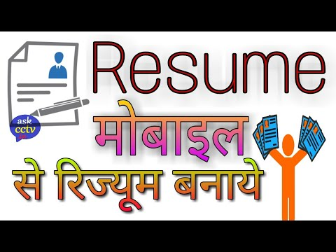 Resume Kaise Banaye Job Ke Liye Resume Kaise Banaye How To Make