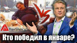 Конкурс Иуда месяца ('30 Сребренников') за январь месяц 2019