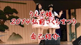 公式ホムペ http://www.ringomusume.com/rcms/ りんご娘 ツイッター htt...