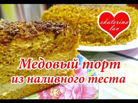 Вкуснейшее блюдо Медовый торт из жидкого теста Наливной медовик со сгущенкой