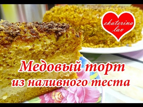 Торт медовик за 1 час