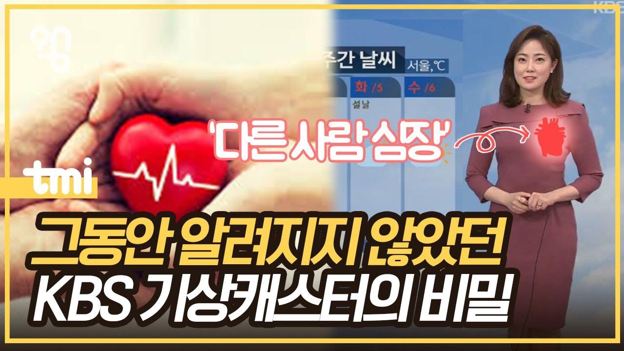 오수진 KBS 기상캐스터 인터뷰해 주세요.
