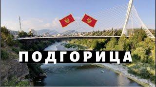 Подгорица Июль 2020 Черногория без туристов