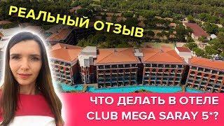 ТУРЦИЯ отель CLUB MEGA SARAY 5* Белек: насколько хороший отель?