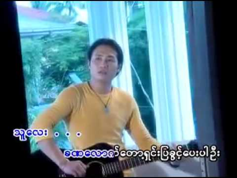 Thu lay ( Thet mon myint)