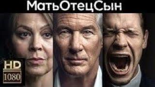 """Сериал """"Мать Отец Сын"""" ( 1 сезон, 2019) - Русский трейлер"""