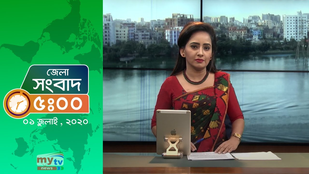 Bangla Zela News Update | 5.00 PM | 01 July 2020 | District News | Bangla News Update | Mytv