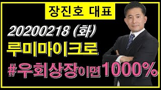 [ 주식회장님 TV ] 장진호 대표 -  비보존 우회상…