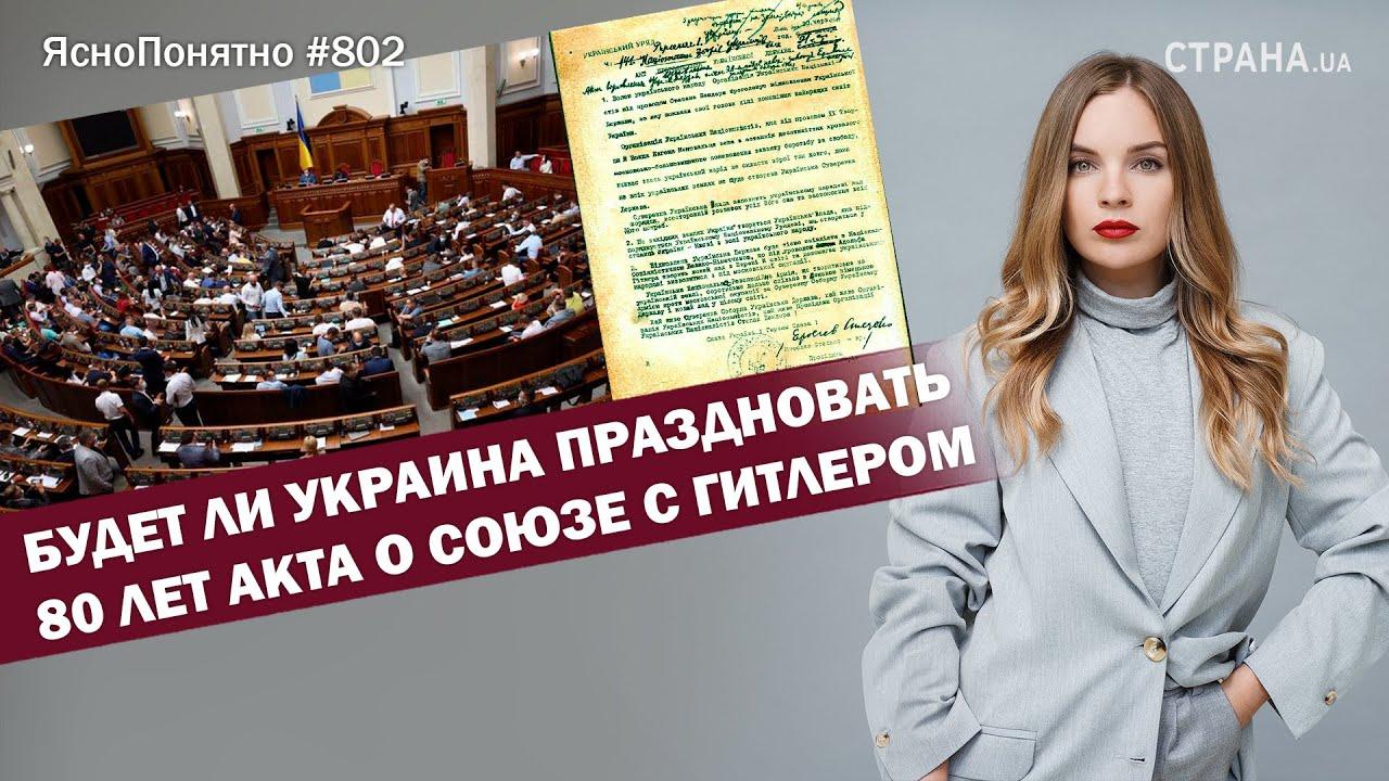 Будет ли Украина праздновать 80 лет Акта о союзе с Гитлером | ЯсноПонятно #802 by Олеся Медведева