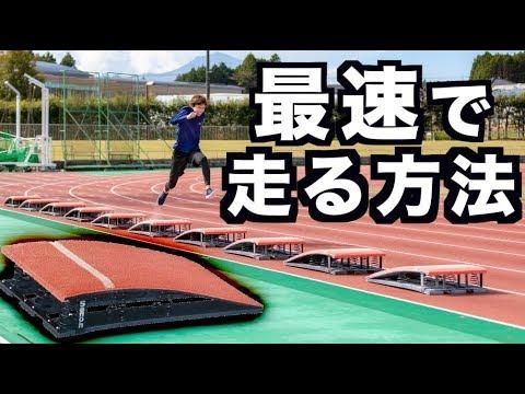 【検証】何して走ったら1番速く50m走れるの?