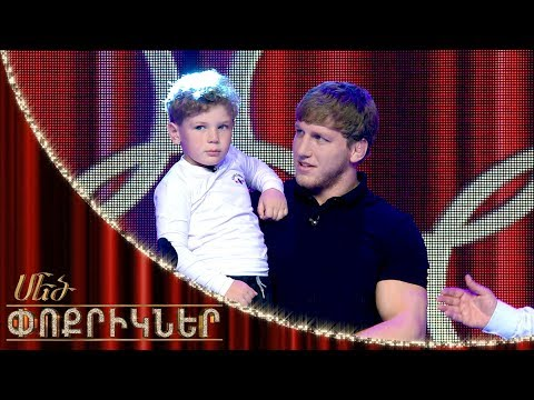 Մեծ փոքրիկներ|Little Big Shots Sasunci Invincible David David Sargsyan/Դավիթ Սարգսյան