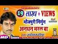 Nirgun || अनधन भरल बा | Radheshyam Rasiya || Andhan Bharal Ba || Neelam bhojpuri