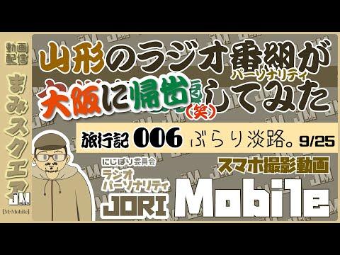 旅行記006- 地元大阪ストラット!  まみスクエアJM