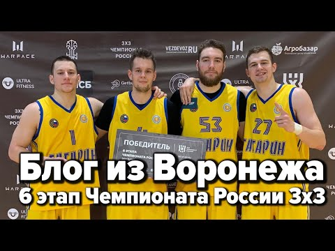 Блог из Воронежа / 6 этап Чемпионата России 3x3