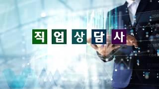 [토픽코리아] 직업상담사 자격증 준비 과정 국비지원10…