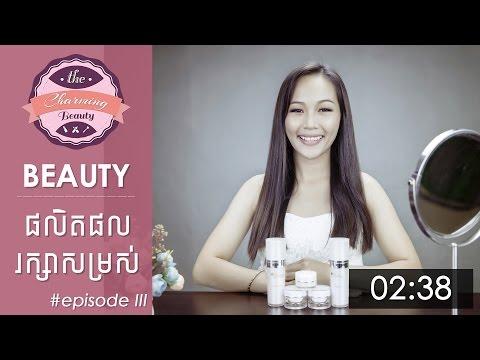 ផលិតផលថែរក្សាសម្រស់ Salina Skin Care - TCB #03 - [Beauty Secret]