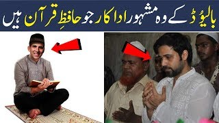 Bollywood Actors Who are Hafiz e Quran | Bollywood Celebrities | News | Pakistani | The Urdu Studio