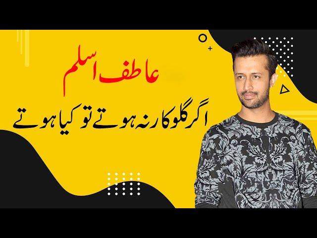 Atif Aslam  agr Singer na hoty to kaya hoty | 9 News HD