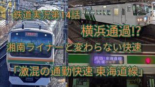 【鉄道実況】横浜通過!?第14話「激混の通勤快速 東海道線」