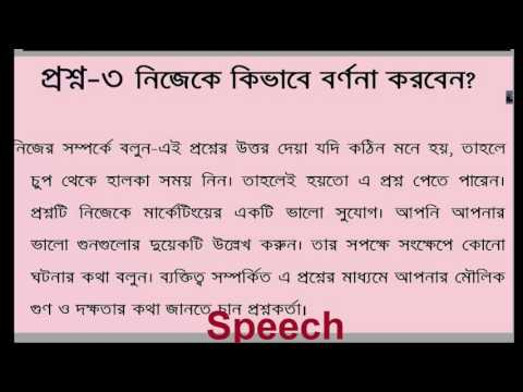 Top 5 Interview Questions and Answers in Bangla Update video HD