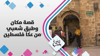 قصة مكان وطبق شعبي من عكا - فلسطين