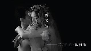 傅又宣 Maggie Fu - (我們的)鬼故事 The Ghost Story(Official Lyric MV)