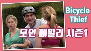 미드영어공부 모던패밀리 시즌1 -2화 영어 쉐도잉