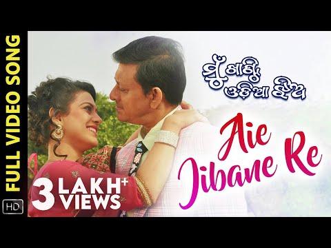 Aie Jibane Re | Mu Khanti Odia Jhia | Full Video Song | Odia Movie | Sidhant | Lisa