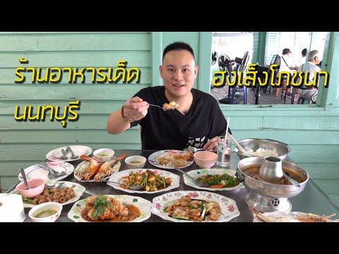 ร้านอาหารอร่อยนนทบุรี ฮงเส็งโภชนา