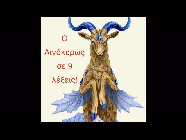 Ο Αιγόκερως σε 9 λέξεις! - Astrology.gr ba91f3f9c9c