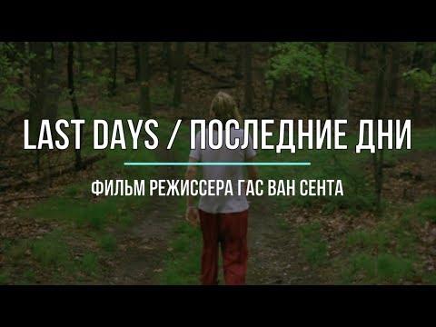 Последние дни / Last Days (2005)