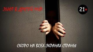 Трейлер фильма-ЛИФТ В ДРУГОЙ МИР