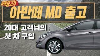 [발품중고차] 20대 고객님 첫 차 구입!! 아반떼MD 출고 후기!! #438