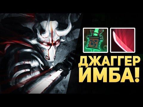 видео: НОВЫЕ СКИЛЛЫ ДЖАГГЕРНАУТА! #41 [dota imba]