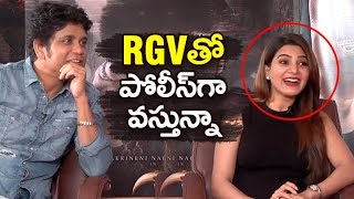 Nagarjuna revealed about working with ram gopal varma | nagarjuna action movie with rgv